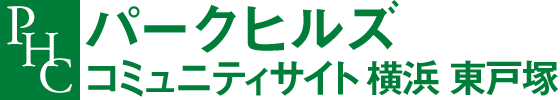 Park Hills|パークヒルズコミュニティサイト/横浜/東戸塚